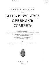 Аудиокнига Быт и культура древних славян