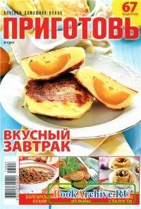 Журнал Приготовь № 3 2013.