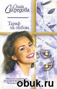 Книга Ольга Сакредова. Тариф на любовь