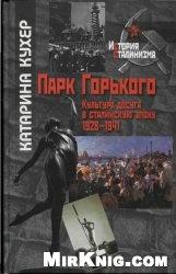 Книга Парк Горького. Культура досуга в сталинскую эпоху. 1928-1941