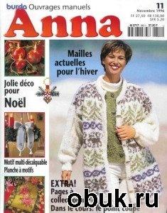 Журнал Anna №11 1996
