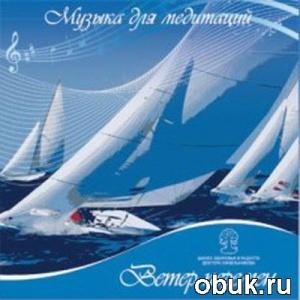 Аудиокнига Валерий Синельников - Ветер перемен (Аудио)