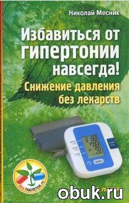 Книга Избавиться от гипертонии навсегда! Снижение давления без лекарств