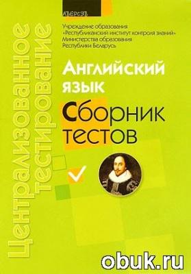 Книга Централизованное тестирование. Английский язык: cборник тестов