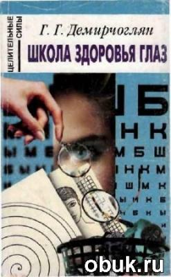 Школа здоровья глаз