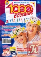 Журнал 1000 советов №4 2013