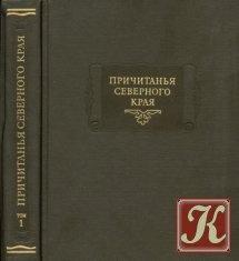 Книга Причитанья Северного края, собранные Е. В. Барсовым. В 2-х томах. Т.1