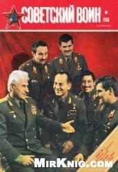 Журнал Советский воин №8 1986