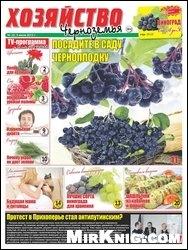 Журнал Хозяйство Черноземья №22 2013