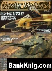 Журнал Master Modelers 37 [2006 09]
