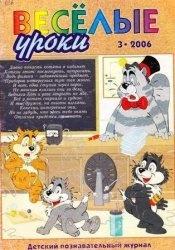 Журнал Весёлые уроки №3, 2006