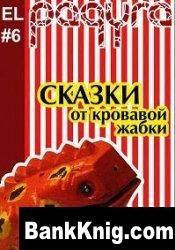 Журнал Электронная Радуга №6, 2009