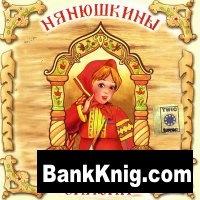 Аудиокнига Нянюшкины сказки. (аудиокнига) мр3 47Мб