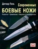 Книга Современные боевые ножи pdf 14,63Мб скачать книгу бесплатно