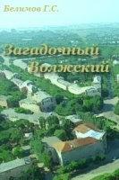 Книга Загадочный Волжский pdf, doc 3,4Мб скачать книгу бесплатно