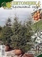 Журнал Питомник и частный сад №1 (февраль 2012) pdf 18,83Мб скачать книгу бесплатно