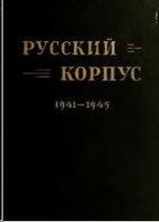 Журнал Русский Корпус на Балканах во время II Великой войны. 1941-1945 гг. pdf 23,7Мб