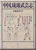 Книга Бубиси - рукопашка по Окинавски pdf 4,66Мб