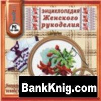 Журнал Энциклопедия женского рукоделия iso 333Мб