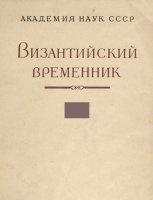 Книга Византийский временник. Том 19-22 pdf 158Мб