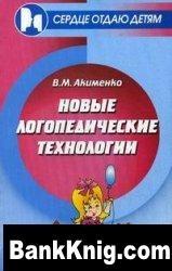 Книга Новые логопедические технологии. Учебно-методическое пособие tif 42,62Мб