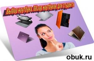 Книга Выбор ноутбука. Обзор ноутбуков для студента (2012) DVDRip
