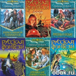 Наталья Бульба - Сборник книг