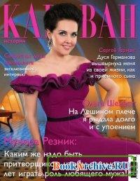 Журнал Караван историй №2 (февраль 2013).