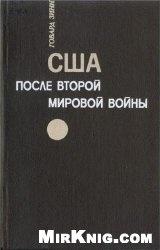 Книга США после второй мировой войны: 1945-1971