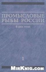 Книга Промысловые рыбы России. В двух томах