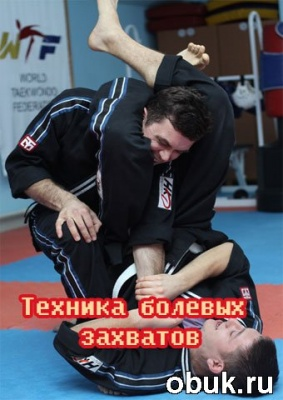 Книга Техника болевых захватов (2011) DVDRip