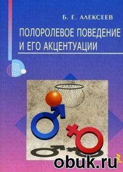 Книга Полоролевое поведение и его акцентуации