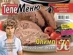 ТелеMеню №30 2012
