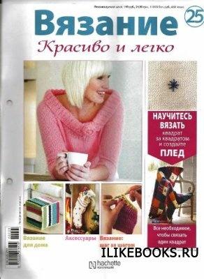 Вязание. Красиво и легко! № 25 2012