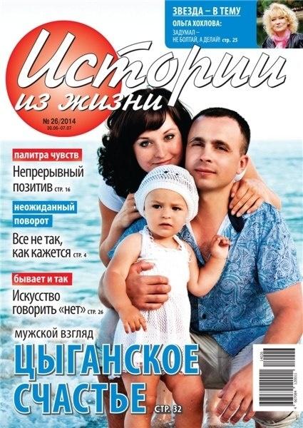 Книга Журнал: Истории из жизни №26 (июль 2014)