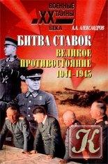 Книга Битва ставок. Великое противостояние. 1941-1945