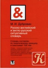 Русско-английский и англо-русский ситуативный словарь (situational grammar)