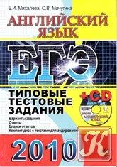 Книга ЕГЭ 2010. Английский язык. Типовые тecтовыe задания