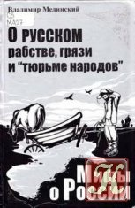 "Книга О русском рабстве, грязи и ""тюрьме народов"""