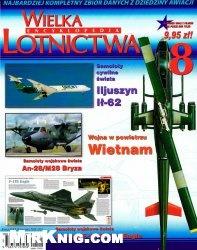 Книга Wielka Encyklopedia Lotnictwa nr.8