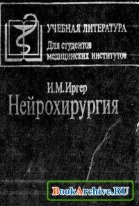 Книга Нейрохирургия (Иргер И.М.).