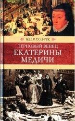 Книга Терновый венец Екатерины Медичи