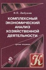 Книга Комплексный экономический анализ хозяйственной деятельности (Любушин Н.П.)
