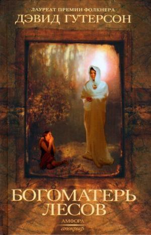 Книга Дэвид Гутерсон Богоматерь лесов