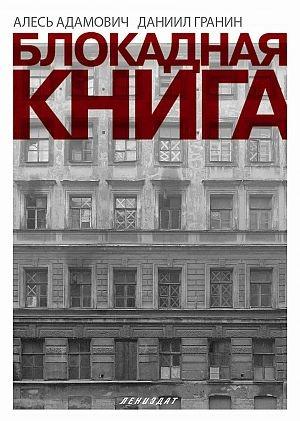 Книга Даниил Гранин, Алесь Адамович Блокадная книга