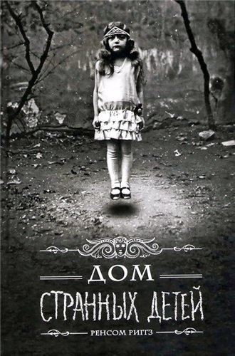 Книга Ренсом Риггз Дом странных детей