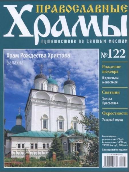 Книга Журнал: Православные Храмы. Путешествие по святым местам №№122 (2015)