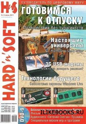 Книга Hard'n'Soft №6 (июнь 2011)