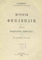 Книга История Финляндии. Время императора Николая I.