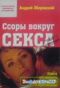 Книга Ссоры вокруг секса или поиск интимного компромисса с мужчинами.